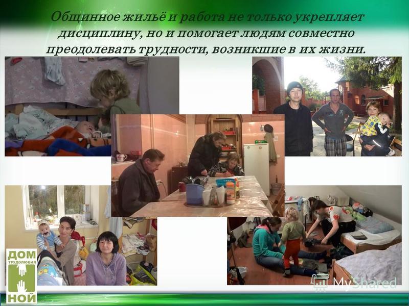 http://linda6035.ucoz.ru/ Общинное жильё и работа не только укрепляет дисциплину, но и помогает людям совместно преодолевать трудности, возникшие в их жизни.