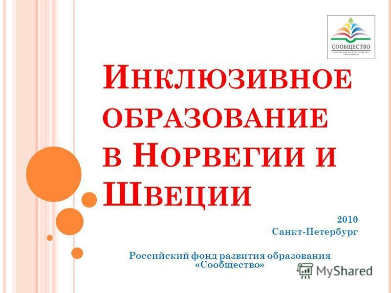 И НКЛЮЗИВНОЕ ОБРАЗОВАНИЕ В Н ОРВЕГИИ И Ш ВЕЦИИ 2010 Санкт-Петербург Российский фонд развития образования «Сообщество»