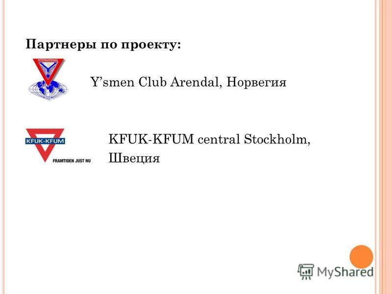 Партнеры по проекту: Ysmen Club Arendal, Норвегия KFUK-KFUM central Stockholm, Швеция