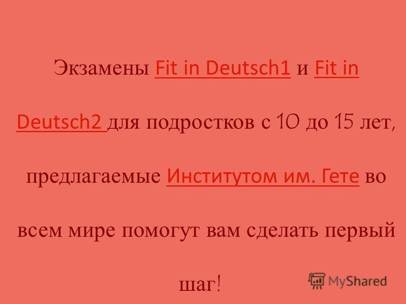 Экзамены Fit in Deutsch1 и Fit in Deutsch2 для подростков с 10 до 15 лет, предлагаемые Институтом им. Гете во всем мире помогут вам сделать первый шаг!