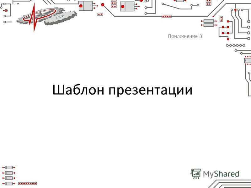 Шаблон презентации 1 Приложение 3