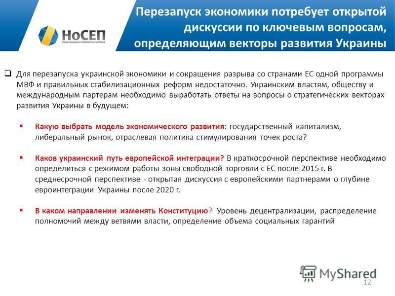 Перезапуск экономики потребует открытой дискуссии по ключевым вопросам, определяющим векторы развития Украины 12 Для перезапуска украинской экономики и сокращения разрыва со странами ЕС одной программы МВФ и правильных стабилизационных реформ недоста