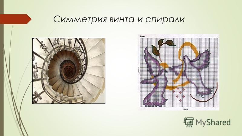 Симметрия винта и спирали