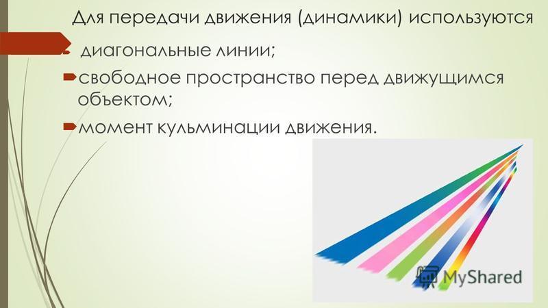 Для передачи движения (динамики) используются диагональные линии; свободное пространство перед движущимся объектом; момент кульминации движения.