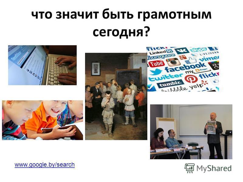 что значит быть грамотным сегодня? / www.google.by/search
