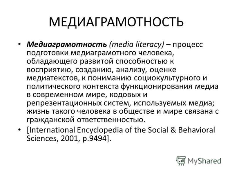МЕДИАГРАМОТНОСТЬ Медиаграмотность (media literacy) – процесс подготовки медиа грамотного человека, обладающего развитой способностью к восприятию, созданию, анализу, оценке медиатекстов, к пониманию социокультурного и политического контекста функцион