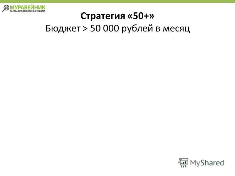 Стратегия «50+» Бюджет > 50 000 рублей в месяц