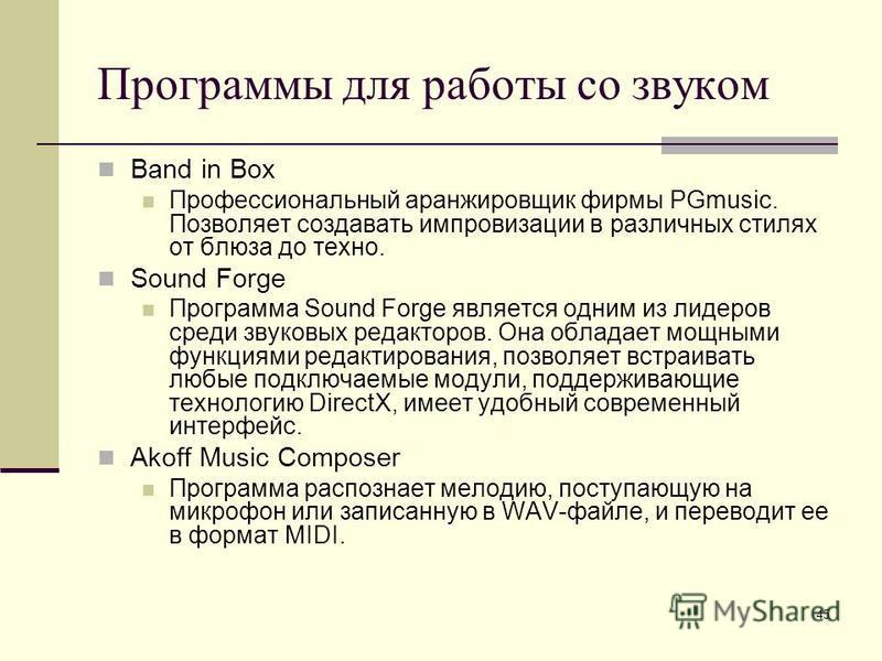 45 Программы для работы со звуком Band in Box Профессиональный аранжировщик фирмы PGmusic. Позволяет создавать импровизации в различных стилях от блюза до техно. Sound Forge Программа Sound Forge является одним из лидеров среди звуковых редакторов. О