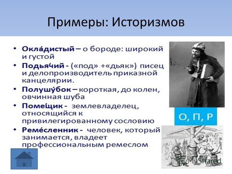 Примеры: Историзмов