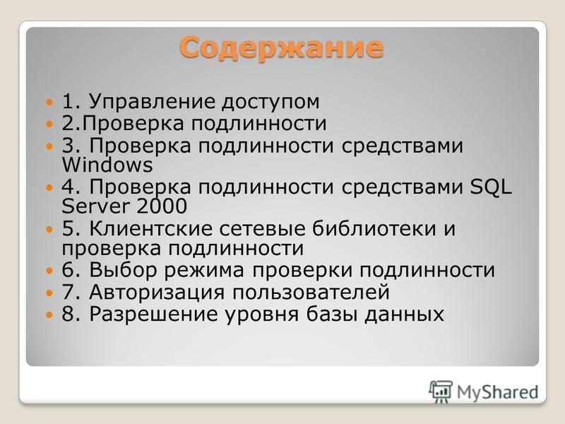 Содержание 1. Управление доступом 2. Проверка подлинности 3. Проверка подлинности средствами Windows 4. Проверка подлинности средствами SQL Server 2000 5. Клиентские сетевые библиотеки и проверка подлинности 6. Выбор режима проверки подлинности 7. Ав
