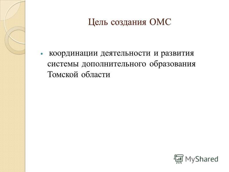 Цель создания ОМС координации деятельности и развития системы дополнительного образования Томской области