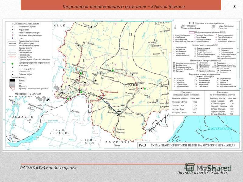 Территория опережающего развития – Южная Якутия ОАО НК «Туймаада-нефть» Презентация Якутского НПЗ (г.Алдан) 8
