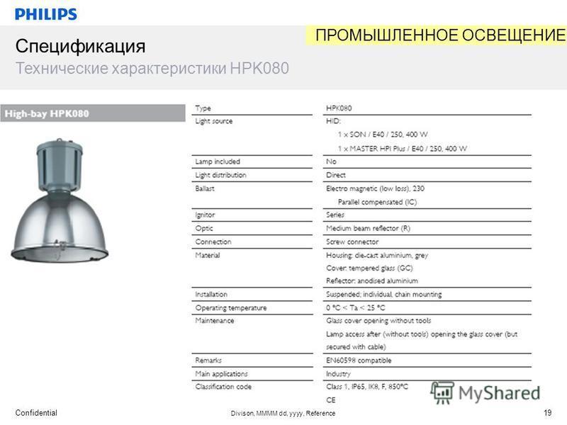 Confidential Divison, MMMM dd, yyyy, Reference 19 Спецификация Технические характеристики HPK080 ПРОМЫШЛЕННОЕ ОСВЕЩЕНИЕ