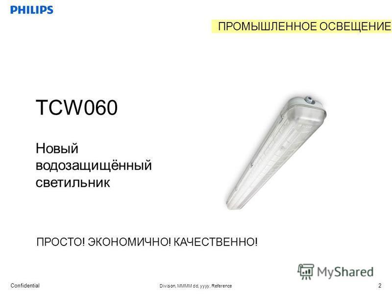 Confidential Divison, MMMM dd, yyyy, Reference 2 TCW060 Новый водозащищённый светильник ПРОСТО! ЭКОНОМИЧНО! КАЧЕСТВЕННО! ПРОМЫШЛЕННОЕ ОСВЕЩЕНИЕ
