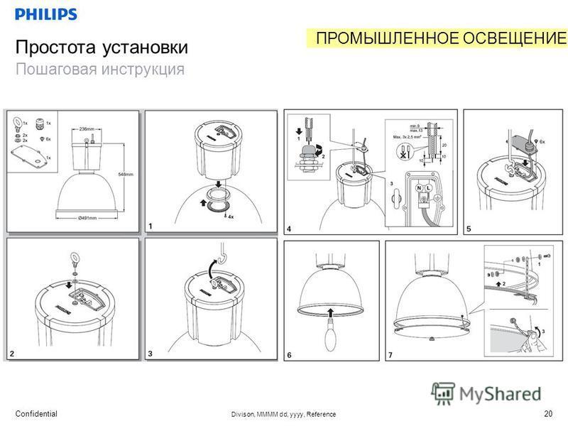 Confidential Divison, MMMM dd, yyyy, Reference 20 Простота установки Пошаговая инструкция ПРОМЫШЛЕННОЕ ОСВЕЩЕНИЕ