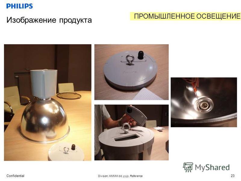 Confidential Divison, MMMM dd, yyyy, Reference 23 Изображение продукта ПРОМЫШЛЕННОЕ ОСВЕЩЕНИЕ