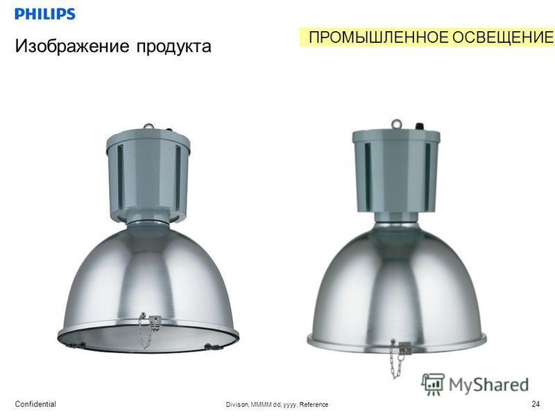 Confidential Divison, MMMM dd, yyyy, Reference 24 Изображение продукта ПРОМЫШЛЕННОЕ ОСВЕЩЕНИЕ