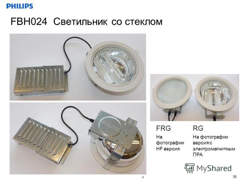 Confidential Divison, MMMM dd, yyyy, Reference 38 FBH024 Светильник со стеклом FRG На фотографии HF версия RG На фотографии версия с электромагнитным ПРА