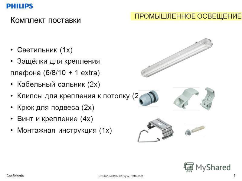 Confidential Divison, MMMM dd, yyyy, Reference 7 Комплект поставки Светильник (1x) Защёлки для крепления плафона (6/8/10 + 1 extra) Кабельный сальник (2x) Клипсы для крепления к потолку (2x) Крюк для подвеса (2x) Винт и крепление (4x) Монтажная инстр