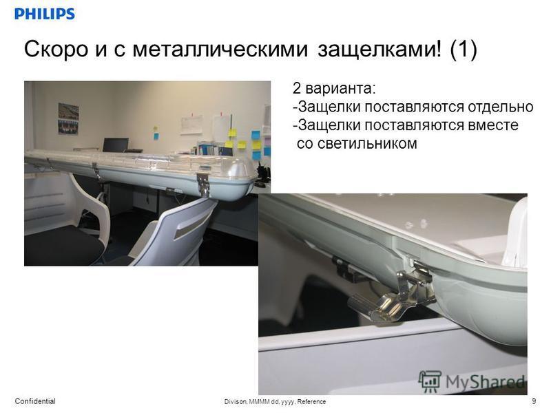 Confidential Divison, MMMM dd, yyyy, Reference 9 Скоро и с металлическими защелками! (1) 2 варианта: -Защелки поставляются отдельно -Защелки поставляются вместе со светильником