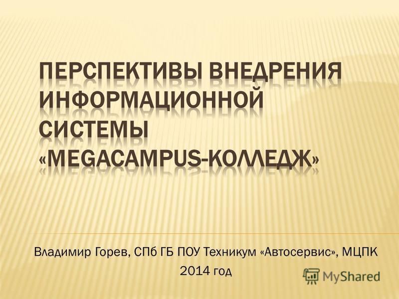 Владимир Горев, СПб ГБ ПОУ Техникум «Автосервис», МЦПК 2014 год