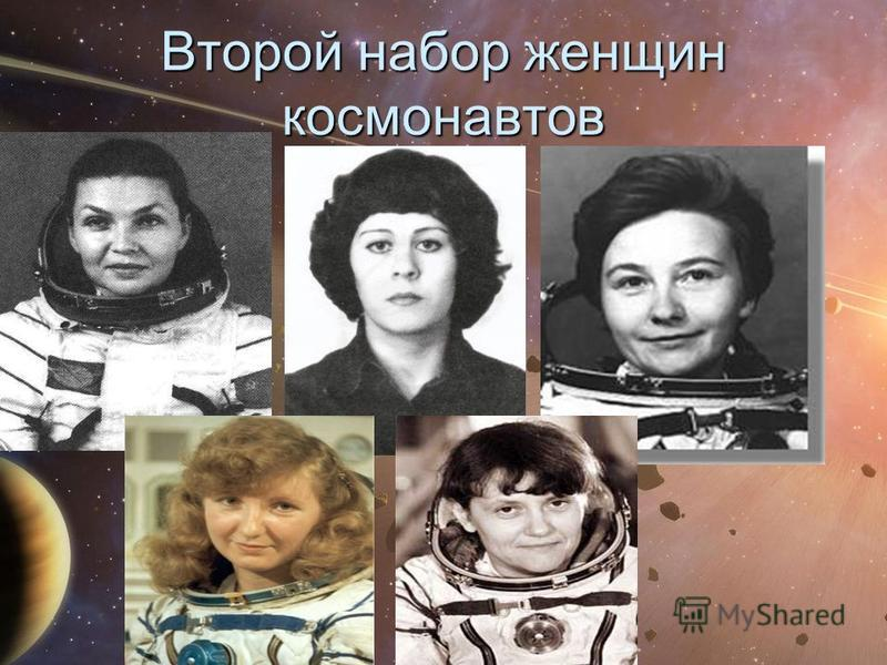 Второй набор женщин космонавтов