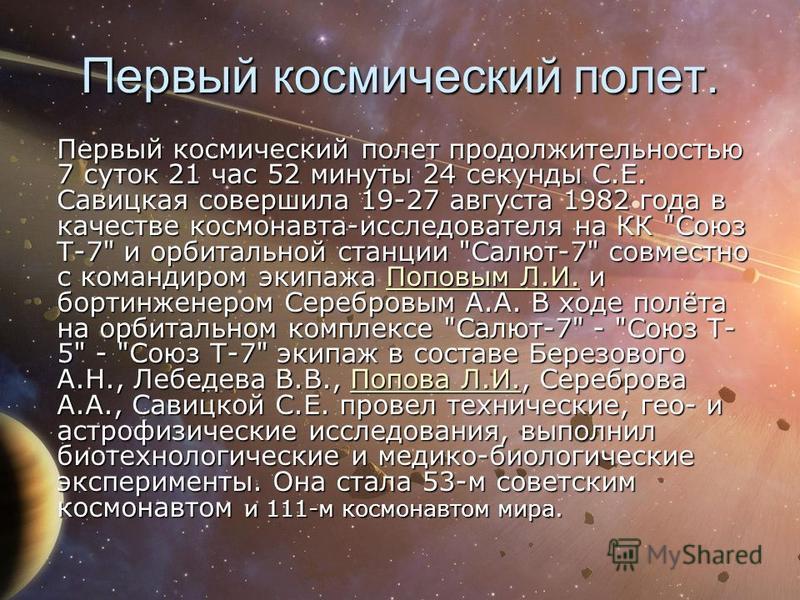 Первый космический полет. Первый космический полет продолжительностью 7 суток 21 час 52 минуты 24 секунды С.Е. Савицкая совершила 19-27 августа 1982 года в качестве космонавта-исследователя на КК