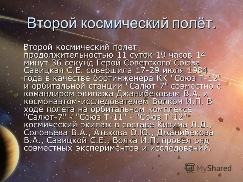Второй космический полёт. Второй космический полет продолжительностью 11 суток 19 часов 14 минут 36 секунд Герой Советского Союза Савицкая С.Е. совершила 17-29 июля 1984 года в качестве бортинженера КК