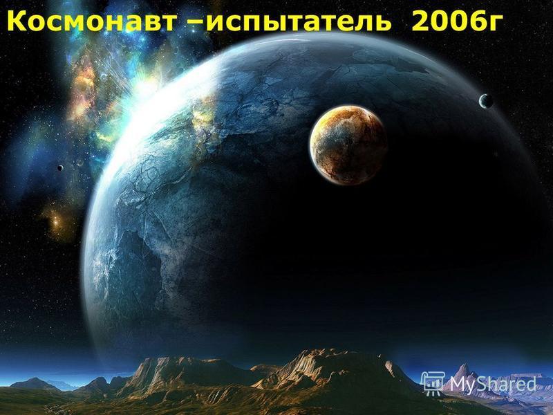 Космонавт –испытатель 2006 г