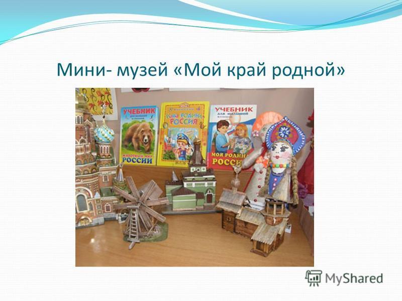 Мини- музей «Мой край родной»