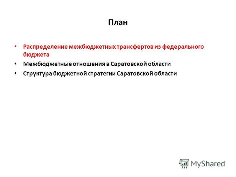 План Распределение межбюджетных трансфертов из федерального бюджета Межбюджетные отношения в Саратовской области Структура бюджетной стратегии Саратовской области
