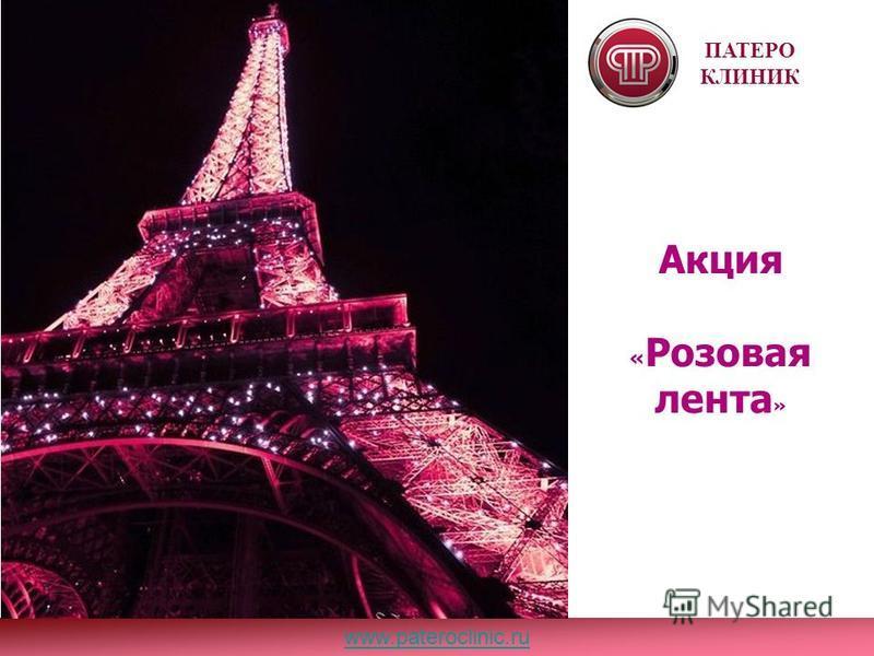 www.pateroclinic.ru Акция « Розовая лента » ПАТЕРО КЛИНИК