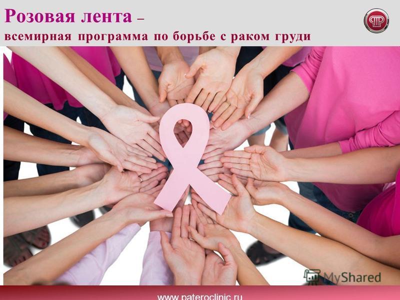 Розовая лента – всемирная программа по борьбе с раком груди www.pateroclinic.ru