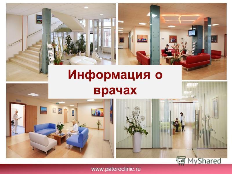 11 www.pateroclinic.ru Информация о врачах