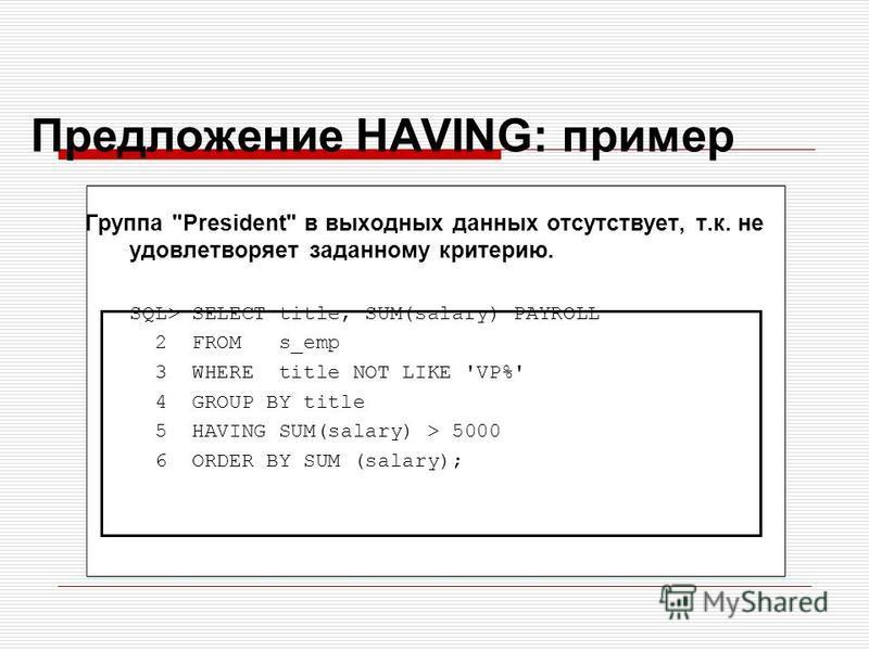 Предложение HAVING: пример Группа
