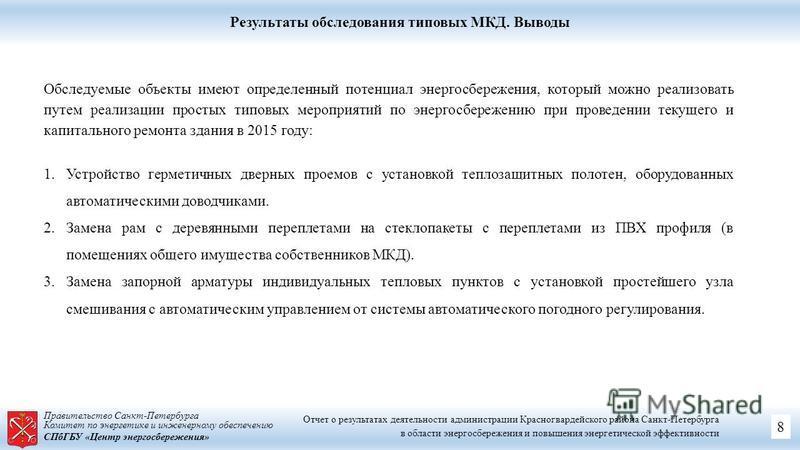 Правительство Санкт-Петербурга Комитет по энергетике и инженерному обеспечению СПбГБУ «Центр энергосбережения» Результаты обследования типовых МКД. Выводы Обследуемые объекты имеют определенный потенциал энергосбережения, который можно реализовать пу