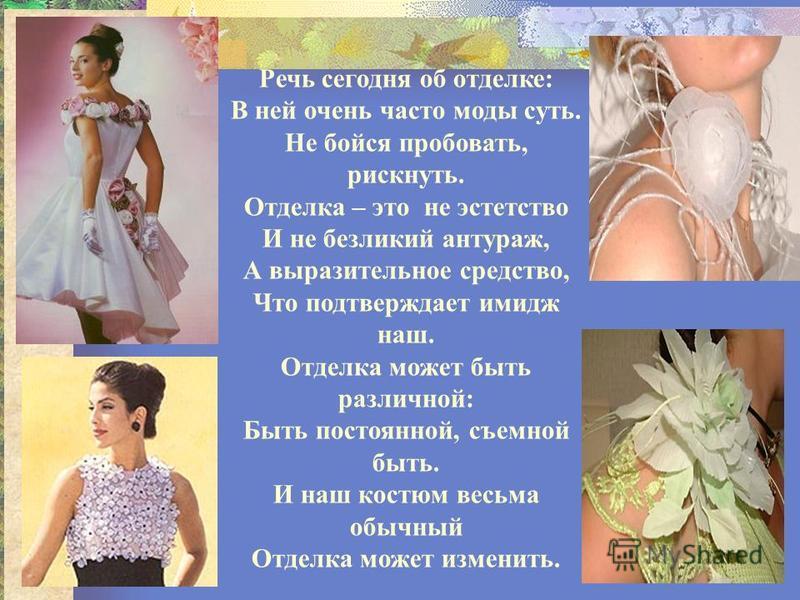 «У женщин есть только одна возможность быть красивой, но быть привлекательной есть сто тысяч возможностей!» Монтескье.