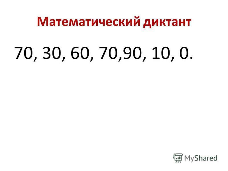 Математический диктант 70, 30, 60, 70,90, 10, 0.
