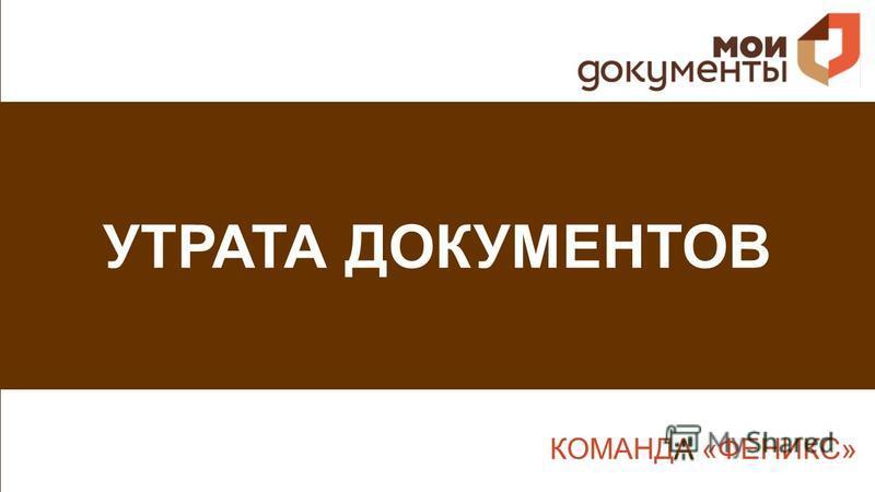 КОМАНДА «ФЕНИКС» УТРАТА ДОКУМЕНТОВ