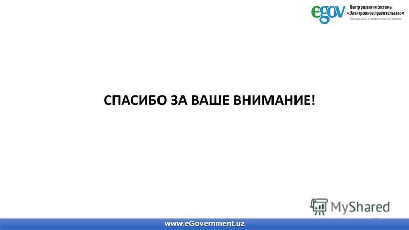 13 СПАСИБО ЗА ВАШЕ ВНИМАНИЕ! www.eGovernment.uz