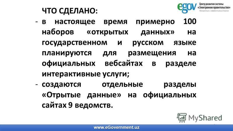 5 ЧТО СДЕЛАНО: -в настоящее время примерно 100 наборов «открытых данных» на государственном и русском языке планируются для размещения на официальных веб-сайтах в разделе интерактивные услуги; -создаются отдельные разделы «Отрытые данные» на официаль