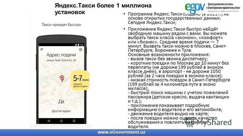 Яндекс.Такси более 1 миллиона установок Программа Яндекс.Такси создано (в 2011 г.) на основе открытых государственных данных. Сегодня Яндекс.Такси; Приложение Яндекс.Такси быстро найдёт свободную машину рядом с вами. Вы можете выбрать такси класса «э