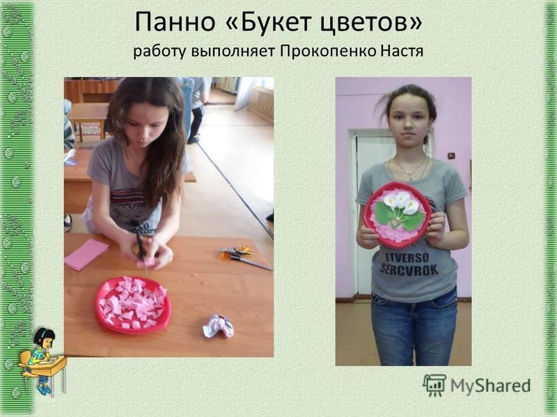Панно «Букет цветов» работу выполняет Прокопенко Настя