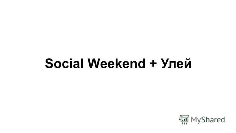 Social Weekend + Улей