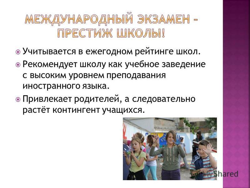 Учитывается в ежегодном рейтинге школ. Рекомендует школу как учебное заведение с высоким уровнем преподавания иностранного языка. Привлекает родителей, а следовательно растёт контингент учащихся.