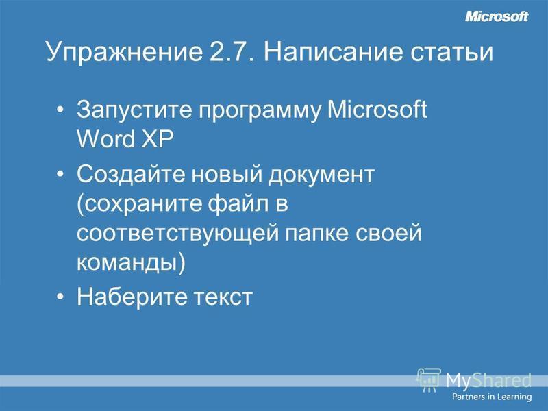 Упражнение 2.7. Написание статьи Запустите программу Microsoft Word XP Создайте новый документ (сохраните файл в соответствующей папке своей команды) Наберите текст