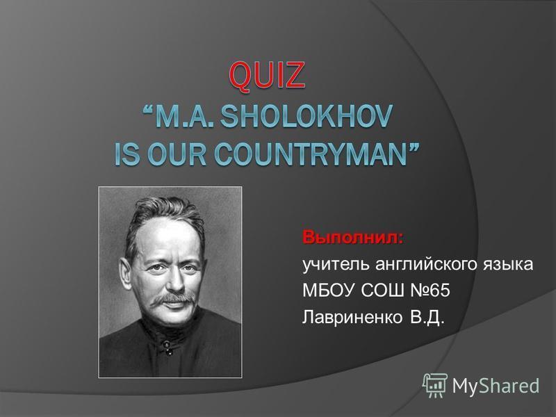 Выполнил: учитель английского языка МБОУ СОШ 65 Лавриненко В.Д.