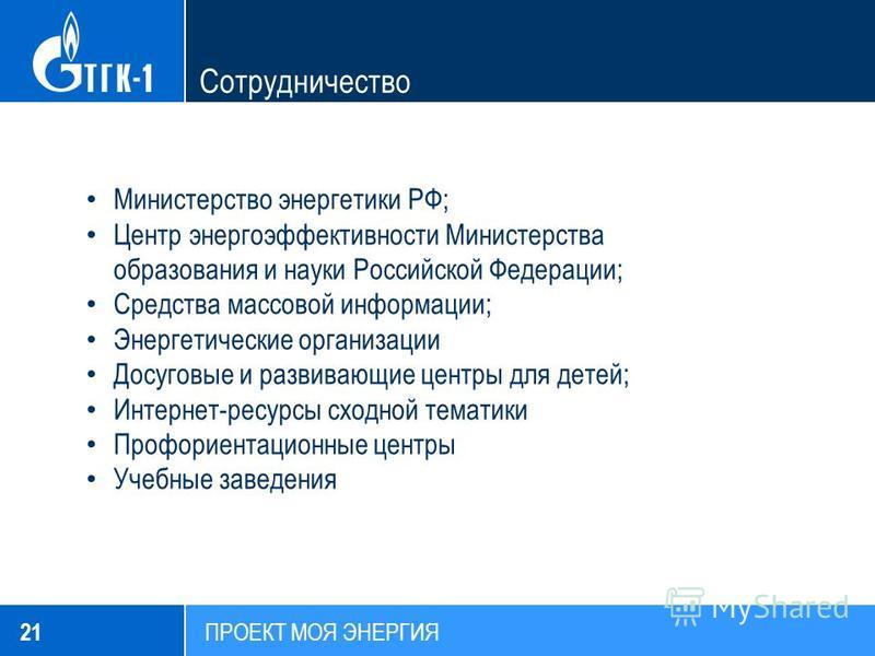 Сотрудничество Министерство энергетики РФ; Центр энергоэффективности Министерства образования и науки Российской Федерации; Средства массовой информации; Энергетические организации Досуговые и развивающие центры для детей; Интернет-ресурсы сходной те