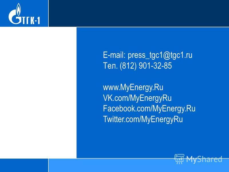 E-mail: press_tgc1@tgc1. ru Тел. (812) 901-32-85 www.MyEnergy.Ru VK.com/MyEnergyRu Facebook.com/MyEnergy.Ru Twitter.com/MyEnergyRu
