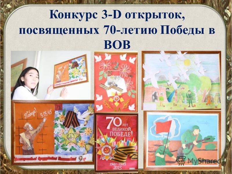 Конкурс 3-D открыток, посвященных 70-летию Победы в ВОВ